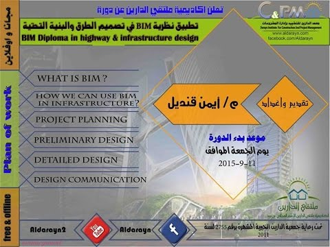 BIM Diploma | Aldarayn Academy | Lec 2 – BIM life cycle in infrastructure projects