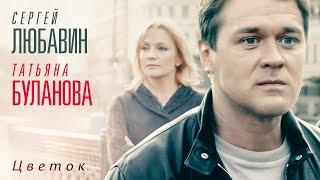 Сергей Любавин и Татьяна Буланова  - Цветок 12+