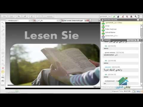 لغة ألمانية | أكاديمية الدارين | مستوى أول | محاضرة 2