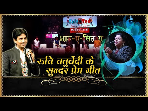 Ruchi Chaturvedi At Shaam-E-Sitara, Indore (Kavi Sammelan 2019) | Kumar Vishwas |Talented India News