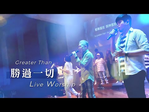 / Greater ThanLive Worship -  ft.