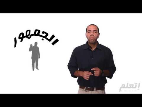 الحلول لمشكلات التواصل | كورس مهارات التواصل