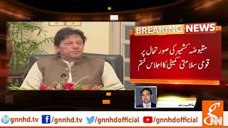 Pakistan decides to suspend trade ties with India | GNN