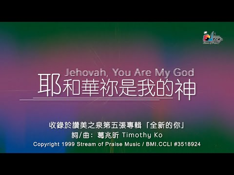 Jehovah, You Are My GodMV (Official Lyrics MV) -  (5)