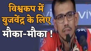 Worldcup के लिए excited yujvendra की नजर बाकी बचे IPL मैचों पर