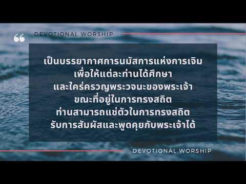 Devotional  13-09-19*  11AM - 12PM
