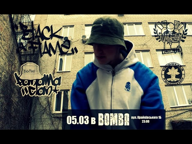 BlackFlame - Запрошення  Umbrella (Vendetta) (05.03.2016)