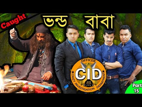 দেশী CID বাংলা PART 15 | Vondo Baba Caught | Comedy Video Online | Funny New Bangla Video 2019