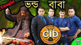 দেশী CID বাংলা PART 15 | Vondo Baba Caught | Comedy Video Online | Funny New Bangla Video 2019