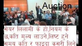 auction||liquidation||auction share||stock auction||share market information