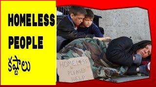 America లో homeless people ఎలా ఉంటారో చూడండి || Interview with homeless man||Telugu vlogs from USA