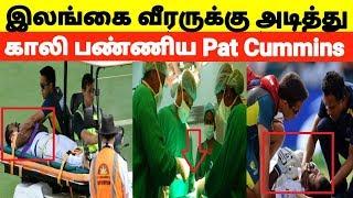 இலங்கை வீரரை அடித்து Hospital - க்கு அனுப்பிய ஆஸ்திரேலியா வீரர் | Srilanka Vs Australia