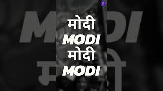 Watch न्यू मोदी स्टेटस __-__ BJP new status in