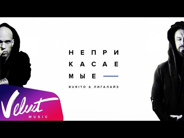 Burito feat. Лигалайз - Неприкасаемые (2017)
