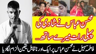 Mohsin Abbas Haider and Fatima Sohail Wedding Event Statement