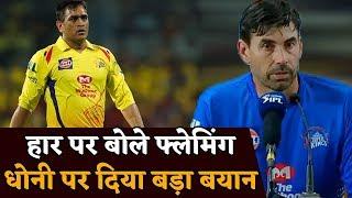 RCB VS CSK: एक रन से हारने पर चेन्नई के कोच Stephen Fleming ने कही ये बात