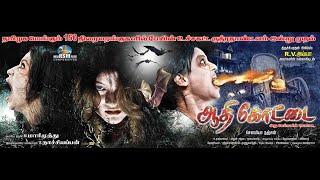 Watch Tamil New Horror Movies HD Horror movie Thiriller
