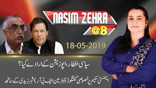 Exclusive Talk With FBR Chairman Shabbar Zaidi | Nasim Zehra @ 8 | 18 May 2019