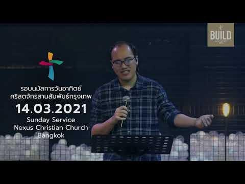 Nexus Bangkok  14/03/2021