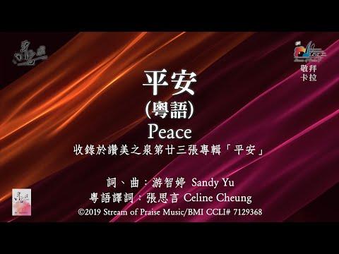 [] PeaceOKMV (Official Karaoke MV) -  (23)