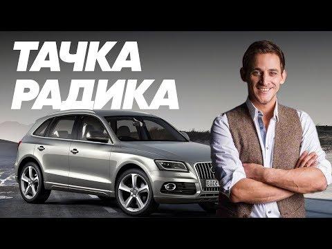 Audi Q5 и Михаил Башкатов - Большой тест-драйв (Stars) / Big Test Drive (Stars) - Ауди Ку 5 - UCQeaXcwLUDeRoNVThZXLkmw