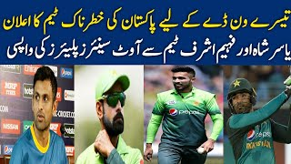 Pakistan vs England 3rd ODI 2019 Pakistan Playing 11 for 3rd ODI