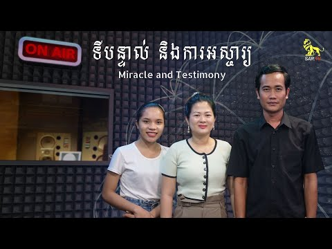 Testimony & Miracle  19 March 2021 (Live)