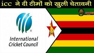 इस टीम को ICC ने करा बाहर || ICC Committee Statement On Cricket Team's, Zimbabwe