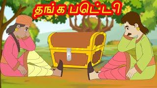 தங்க பெட்டி - Golden Box - Tamil Stories for Kids -kathai padalgal for kids-Tamil Fairy tales