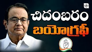 P Chidambaram Biography | INX Media Case | Chidambaram Lifestyle & History | Congress Party | ALO TV