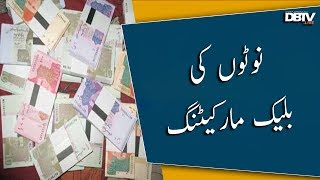 Black marketing of currency note due to commencement of Eid