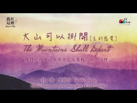 [] The Mountains Shall Depart MV (Official Lyrics MV) -  (25)