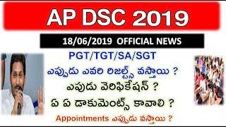 ap dsc 2018-19 selection procedure  APDSC schedule certificate verification date|AP DSC LATEST NEWS