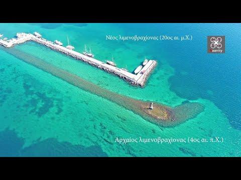 Δύο λιμάνια δίπλα- δίπλα που τα χωρίζουν 2.500 χρόνια. Το βυθισμένο λιμάνι της Αρχαίας Ερέτριας. - UCyly0SkVXoQ3nHbKj1QignA