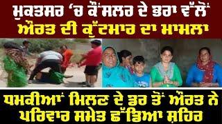 Family Leaves City Due To Violent Threats In Sri Muktsar Sahib