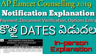 AP eamcet counselling dates 2019 | Official notification 2019 | Documents Verification Rules