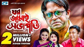 Ghor Jamai Sovapoti | Aa Kho Mo Hasan | Tania Brishty | Eid Exclusive | Bangla New Natok 2019