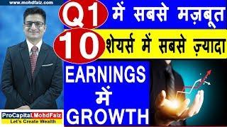 Q 1 में सबसे मज़बूत 10 शेयर्स | Latest Share Market Tips | Latest Stock Market Tips In Hindi