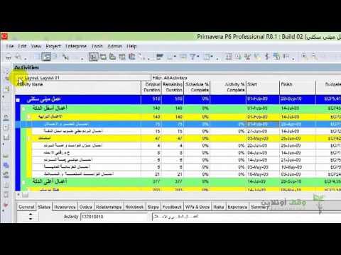 Primavera 8 – البدء في شرح عمل Updates