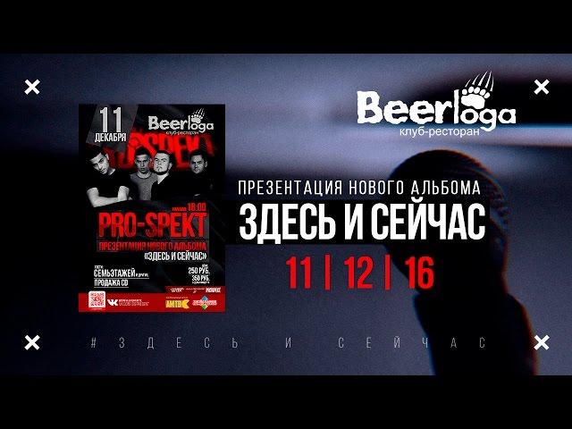 PRO-SPEKT feat. CемьЭтажей - ЗИС (2016)