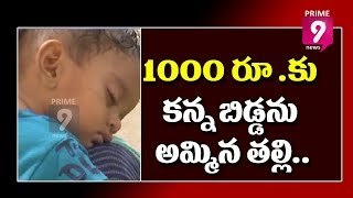 Mother Tries to Sell 7 Month Old Baby For Rs 1,000/- Due To Clashes With Husband   Prime9 News