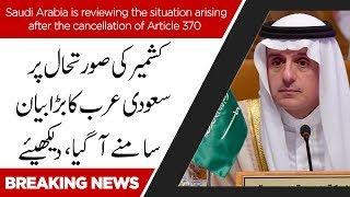 Saudi Arabia is reviewing the situation arising after the cancellation of Article 370 | 92NewsHD