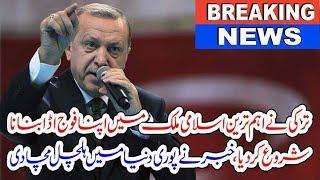 Turkey Prime Minister Recep Tayyip Erdogan introduce troops camp in Qatar