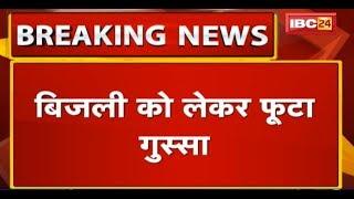 Gwalior में Electric को लेकर लोगों का फूटा गुस्सा   Kampu Substation में तोड़फोड़