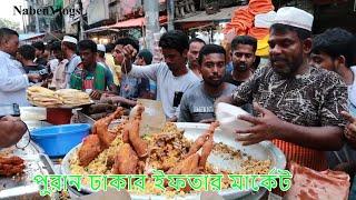 পুরান ঢাকার ঐতিহ্যবাহী ইফতার মার্কেট চকবাজার 🍗 Old Dhaka's Traditional Iftar Market । NabenVlogs