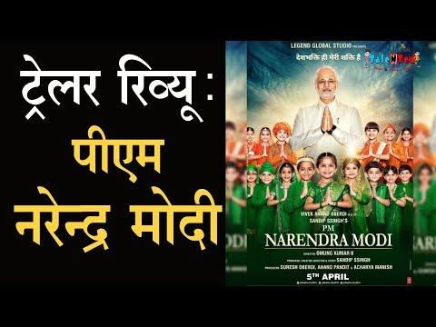 PM Narendra Modi | Official Trailer | Vivek Oberoi | Omung Kumar | 5th April | Review | TNT News