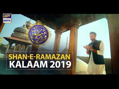 Shan-e-Ramazan Kalaam 2019