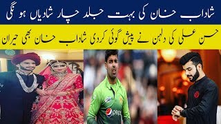 Shadab Khan will soon have four marriages | Hassan Ali's bride predicted
