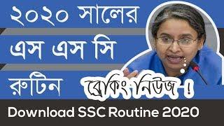 SSC Routine 2020 | Download ssc routine 2020