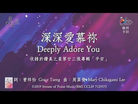 Deeply Adore YouOKMV (Official Karaoke MV) -  (23)